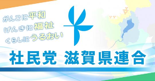 社民党 滋賀県連合 新ウェブサイト