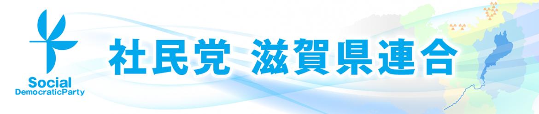 社民党 滋賀県連合 公式ウェブサイト(ホームページ)